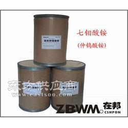 高纯七钼酸铵ZBM62图片
