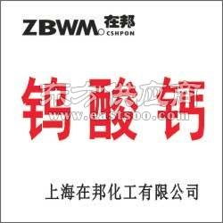 高纯钨酸钙ZBW17图片