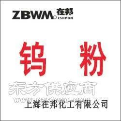 高纯钨粉ZBW11图片