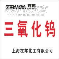 在邦化工高纯三氧化钨ZBW14图片