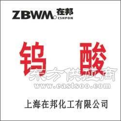 在邦化工有限公司高纯钨酸ZBW16图片