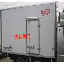 小型冷藏车改装|承德小型冷藏车|沃格尔专用汽车(查看)图片