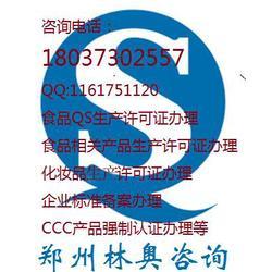 郑州林奥,商用电平锅生产许可证QS证办理流程图片