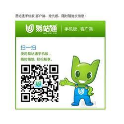 山东易站通-易站通营销平台-广搜科技(优质商家)图片