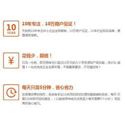 济南天助网易站通,广搜科技(在线咨询),易站通图片