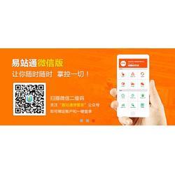 手机版易站通,广搜科技(在线咨询),济南易站通图片