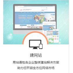 山东易站通-山东广搜科技-易站通总代图片