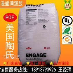现货供应 增韧级 POE 美国陶氏 6002 填充级POE POE塑胶颗粒图片