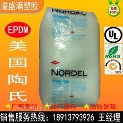 EPDM橡胶 美国陶氏 EPDM塑料 乙丙橡胶EPDM3745P三元乙丙橡胶图片