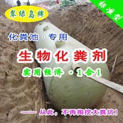 养殖粪便处理_江苏粪便处理_翠绿岛生物图片