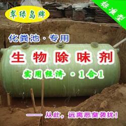 湖南臭味,生物除味剂去除臭味,翠绿岛生物(多图)图片