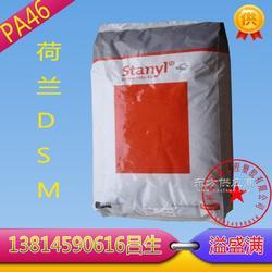 PA46荷兰DSM 46HF4530 高流动 耐高温图片