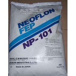 代理日本大金NEOFLONFEP NP-30图片