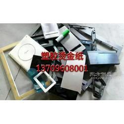 塑料烫金ABSPPASPSPCPVCPE专用烫金纸图片