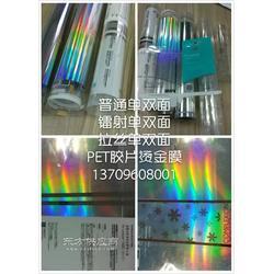 PET片材胶盒专用双面拉丝双面镭射电化铝烫金纸厂家直销图片