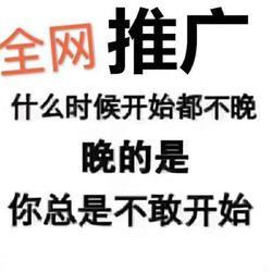易站通网络推广-清远易站通-东莞天助经验足图片
