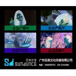 广州企业宣传片影视机构-企业宣传片-圣典传媒图片