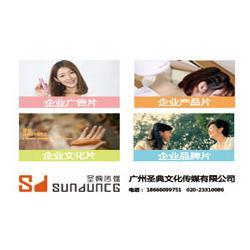 圣典传媒(多图),广州企业微电影视频制作,企业微电影图片