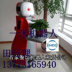 米Q尊贵系列拖车机器人 火锅店专用 一米机器人图片