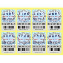 南宁防伪标签印刷-产品防伪找将为-激光防伪标签印刷图片
