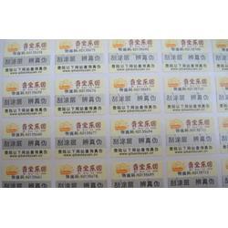 合肥防伪标签印刷,将为防伪印刷厂家,二维码防伪标签印刷图片
