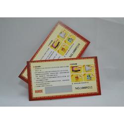 专业生产刮奖卡,将维防伪印刷,定做刮奖卡公司图片