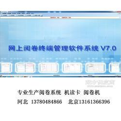 报表功能好的网上阅卷系统/厂家 优质网上评卷图片