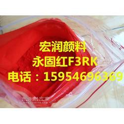 供应油漆油墨专用颜料永固红F3RK图片
