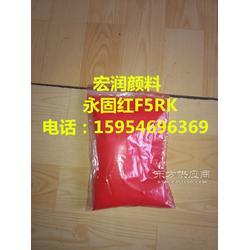 有机颜料永固红F5RK图片