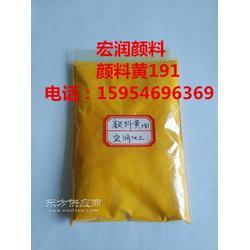 供应宏润有机颜料永固黄HGR颜料黄191耐高温颜料图片