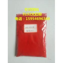 供应有机颜料3132大红粉808大红粉图片