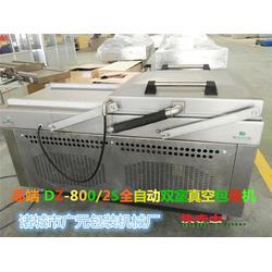 黑龙江DZ-800/2S羊腿真空包装机哪家好 诸城广元机械图片