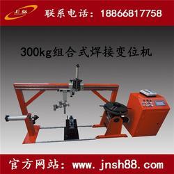 焊接用变位机_焊接变位机_上泓(查看)图片