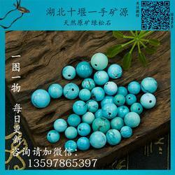 天然原矿绿松石图,北京绿松石,国祥绿松石(查看)图片