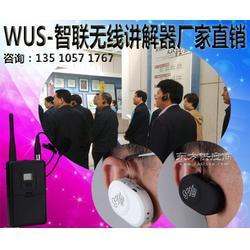 智联导游系统 蓝牙传译 笑容导览参观用麦克 智联wus导览机图片
