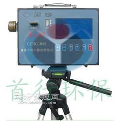 CCHG1000煤矿全尘防爆直读测尘仪图片