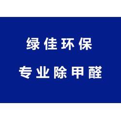 甲醛检测,郑州绿佳环保,卫辉学校甲醛检测费用多少图片