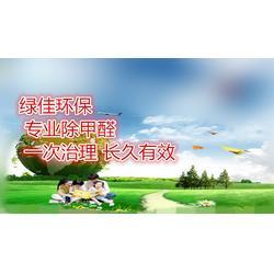 郑州哪家公司甲醛检测准确? 甲醛检测 郑州绿佳环保图片