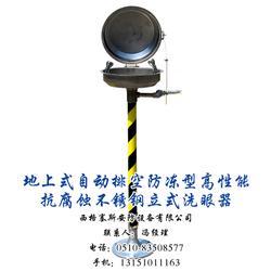 西格塞斯安防设备 洗眼器功能-洗眼器图片