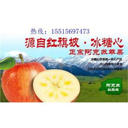 阿克苏苹果、阿克苏苹果郑州团购价低图片