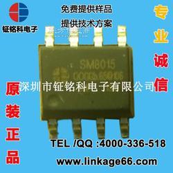 隔离恒压PWM控制电源芯片SM8015可兼容OB2269移动电源管理芯片图片
