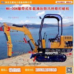 步履式車載液壓防汛打樁機履帶式防汛搶險植樁機圖片