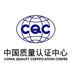 CQC认证|山东省CQC认证|赛迪菲特图片