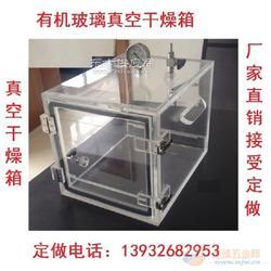 超大容积有机玻璃干燥箱定做图片