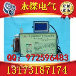 WGZB-HW5型微电脑控制高压馈电综合保护器热销精品图片