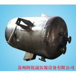 钛反应釜哪家好,钛反应釜,朗锐晟钛镍设备有限公司图片