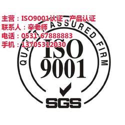 济宁iso9001认证-中远认证-iso9001认证体系图片