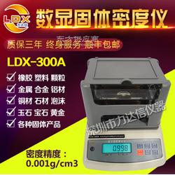 塑料粒子比重天平 力达信LDX-300A图片