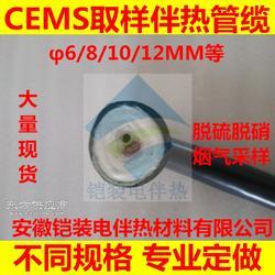 铠装 cems在线检测烟气取样管 样气保温管线 防腐加热采样管图片