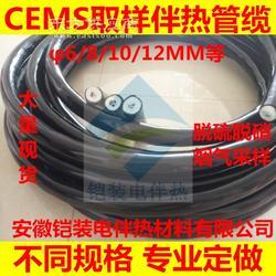 铠装 脱硫除尘伴热管线 保温伴热管缆 蒸汽加热管道 CEMS取样管缆图片